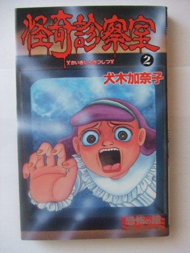怪奇診察室 2 (SPコミックス)