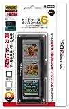 任天堂公式ライセンス商品 カードケース6 for ニンテンドー3DS ブラック