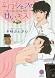 辛口シェフの甘いキス (バンブーコミックス 恋パラコレクション)