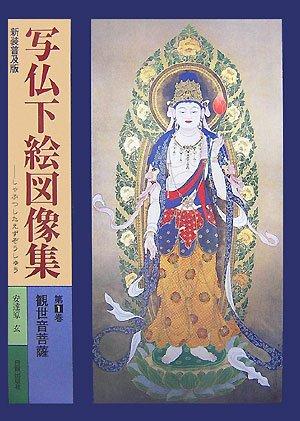 写仏下絵図像集〈第1巻〉観世音菩薩