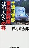十津川警部 東北新幹線「はやぶさ」の客 (ジョイ・ノベルス)