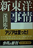 新東洋事情 (文春文庫)