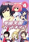 学園天国パラドキシア (4) (IDコミックス REXコミックス)