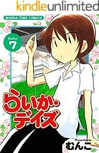 らいか・デイズ 7巻 (まんがタイムコミックス)
