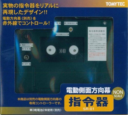 【トミーテック】1/5スケールSR-01 指令器 TOMYTEC100219