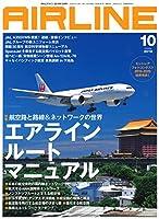AIRLINE (エアライン) 2019年10月号