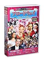 ミュージカル パーフェクトコレクション ブロードウェイ DVD10枚組 (ケース付)セット