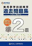 実用数学技能検定過去問題集準2級〈2012年度・2013年度版〉