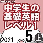 NHK 中学生の基礎英語 レベル1 2021年5月号 上