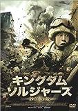キングダム・ソルジャーズ -砂漠の敵-[DVD]
