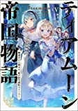 ティアムーン帝国物語V~断頭台から始まる、姫の転生逆転ストーリー