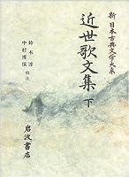 近世歌文集 下 (新日本古典文学大系 68)