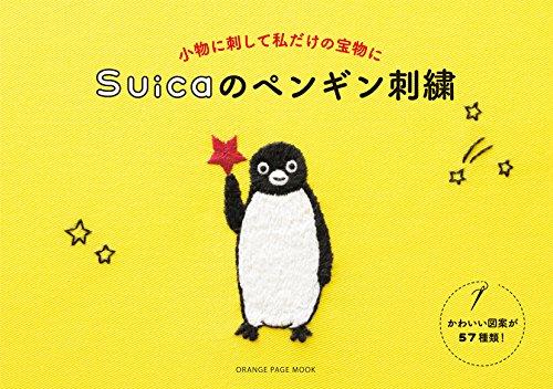 Suica ペンギン刺繍 (オレンジページムック)の詳細を見る