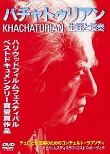 ハチャトゥリアン 生涯と演奏 [DVD]