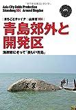 山東省004青島郊外と開発区 ~海岸線にそって「美しい青島」 (まちごとチャイナ)