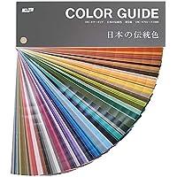 DIC 日本の伝統色 第9版