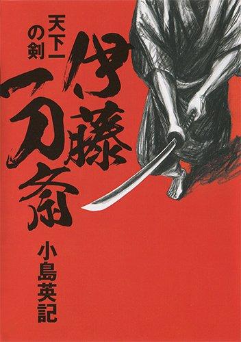 伊藤一刀斎 天下一の剣 (日経文芸文庫)