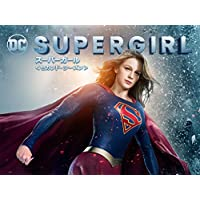 SUPERGIRL/スーパーガール<セカンド・シーズン>(吹替版)