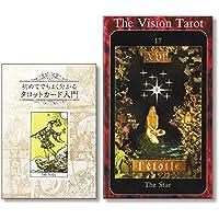 【はじめてでも安心!タロットカード&日本語解説冊子セット】『ヴィジョン タロット』+『初めてでもよく分かるタロットカード入門』