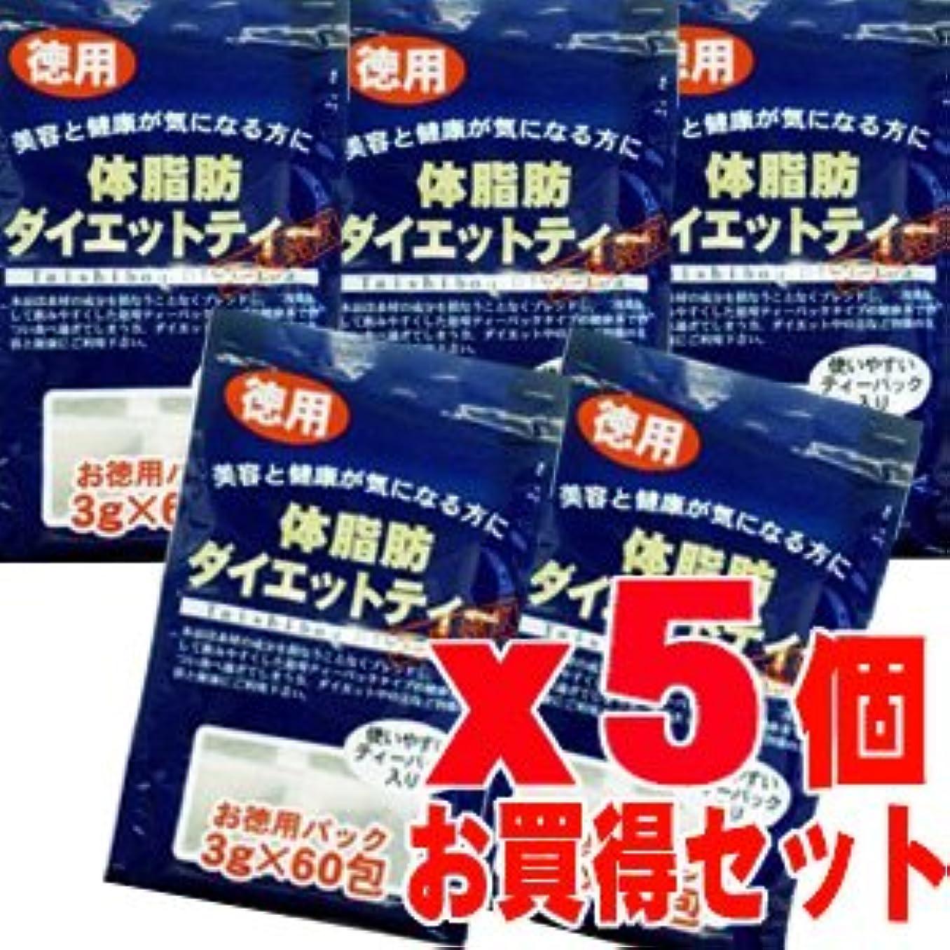 バスルームマンモス成り立つユウキ製薬(株)徳用 体脂肪ダイエットティー5個セット