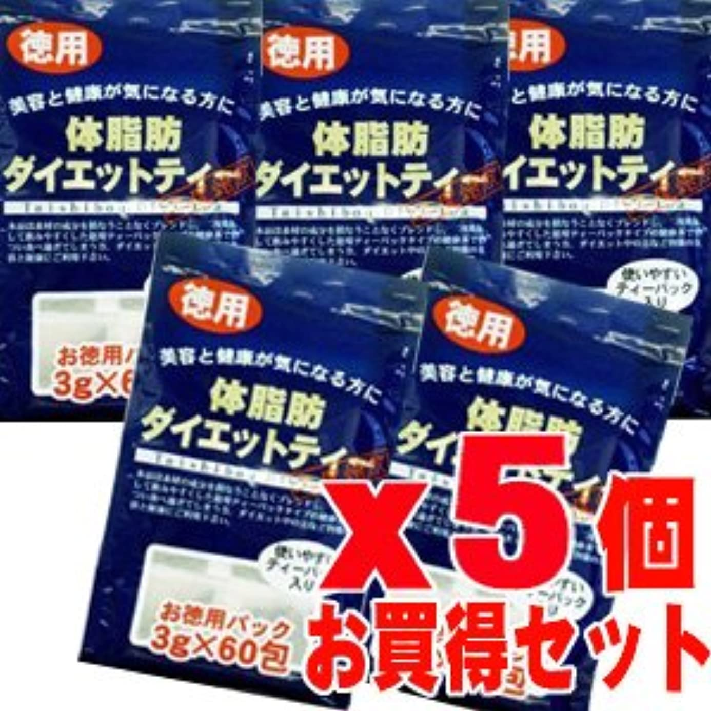 増幅する紳士ライトニングユウキ製薬(株)徳用 体脂肪ダイエットティー5個セット