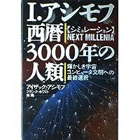 シミュレーション 西暦3000年の人類―輝かしき宇宙コンピュータ文明への最終選択
