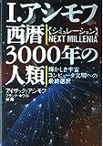 シミュレーション 西暦3000年の人類—輝かしき宇宙コンピュータ文明への最終選択 -
