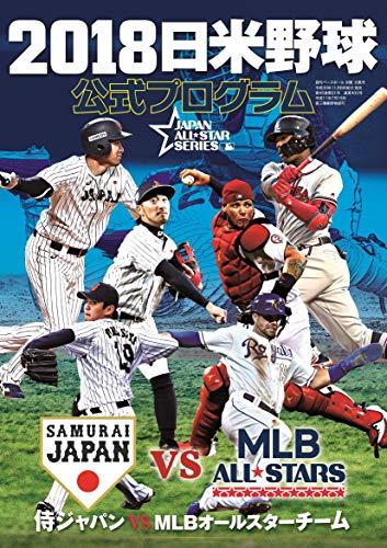 2018日米野球 公式プログラム ~侍ジャパン vs MLB...