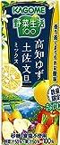 カゴメ 野菜生活100 高知ゆず土佐文旦ミックス リーフパック 195ml ×24本