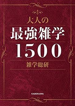 [雑学総研]の大人の最強雑学1500