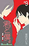 君と僕。 9巻 (デジタル版ガンガンコミックス)