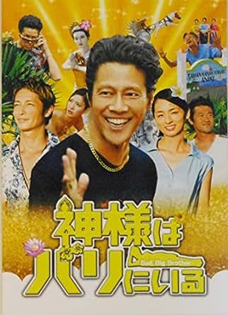 【映画パンフレット】 神様はバリにいる   監督 李闘士男