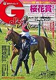 週刊Gallop(ギャロップ)2020年4月12日号<特別定価>
