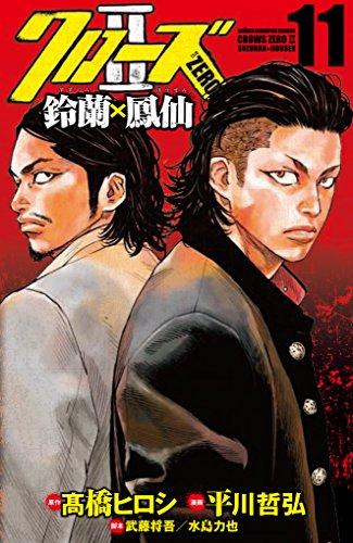 クローズZERO2鈴蘭×鳳仙 11 (少年チャンピオン・コミックス)