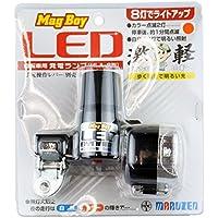Mz LEDブロックダイナモ マグボーイ MLA-8 6LED オレンジ (ブラック)(Y-8124)