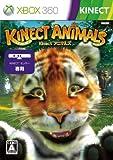 Kinect アニマルズ(通常版) - Xbox360
