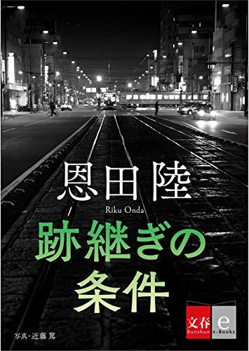[画像:跡継ぎの条件【文春e-Books】]