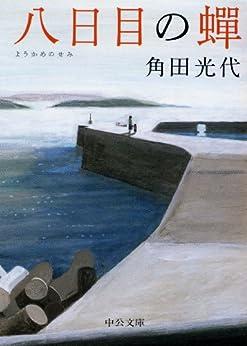 [角田光代]の八日目の蝉 (中公文庫)