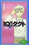 IQ探偵タクト 桜の記憶 (カラフル文庫 IQ探偵シリーズ 12)
