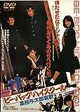 ビー・バップ・ハイスクール 高校与太郎哀歌[DVD]