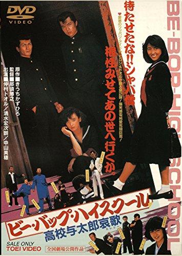 ビー・バップ・ハイスクール 高校与太郎哀歌 [DVD]