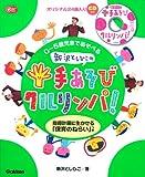 0~5歳児まであそべる 新沢としひこの手あそびクルリンパ CD付き: 指導計画に生かせる「保育のねらい」つき (Gakken保育Books)