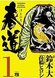 春道(1) (ヤングチャンピオン・コミックス)