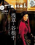 Hanako (ハナコ) 2017年 11月9日号 No.1144 [浅草、谷根千 ロマンチックで新しい街に。] [雑誌]