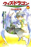 ウィズ・ドラゴン〈1〉リンと虹色の竜 (ポプラカラフル文庫)