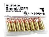 MALUGO ( レインボーラグーン ) 9mm ルガー 空撃ち ダミーカート 【各社共通8発入り】