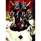 【文庫】 悪鬼のウイルス (文芸社文庫 に 2-2)