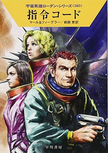 指令コード (宇宙英雄ローダン・シリーズ565)