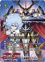 バディファイト S-CBT01/S004 黒竜騎士 ゲイル (究極レア) クライマックスブースター 第1弾 ゴールデンガルガ