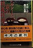 ヘルシーな京の精進料理 (中公文庫)